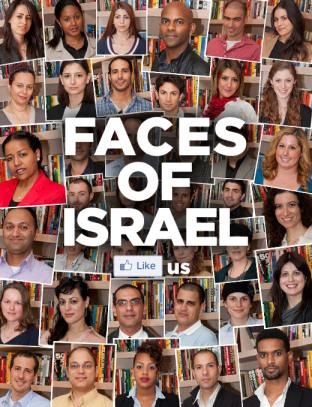 קמפיין הפנים של ישראל