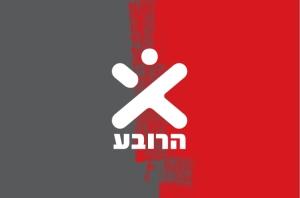 לוגו הרובע, ראשון לציון