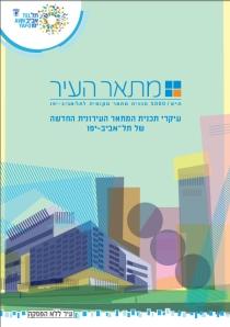 """עיקרי תכנית המתאר """"תל אביב 5000"""" שאושרה"""