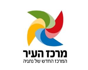 לוגו מרכז העיר נתניה