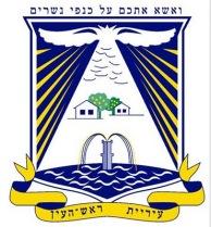 סמל לוגו ראש העין
