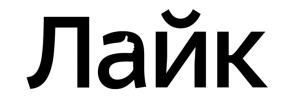 מתוך ספר המותג של גורקי פארק - אייקונים משולבים באותיות