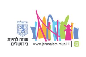 לוגו ירושלים - שווה לחיות בירושלים