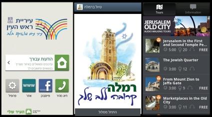 אפליקציה ראש העין, רמלה ירושלים