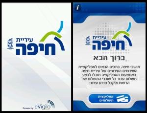 אפליקציות חיפה