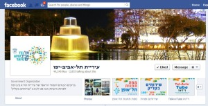 דף הפייסבוק של עיריית תל אביב