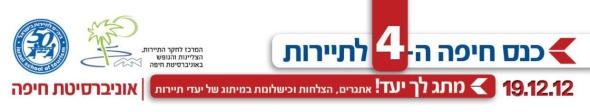 כנס חיפה לתיירות