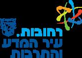 לוגו רחובות עיר המדע והתרבות