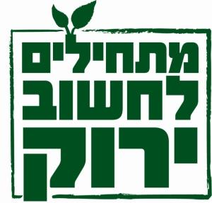 """""""מהפכת המיחזור"""" בישראל – איפה ממחזרים וכמה?"""
