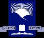 סמל העיר בני ברק