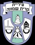 סמל העיר קריית שמונה
