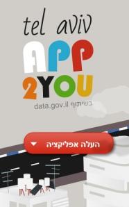תחרות האפליקציות של עיריית תל אביב