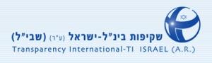 שקיפות בינלאומית-ישראל לוגו