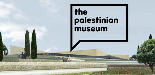 המוזיאון הפלסטיני