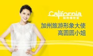 השגרירה הסינית של ויזיט קליפורניה