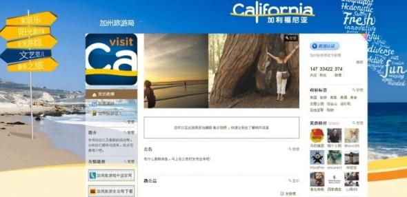 ויזיט קליפורניה בסין