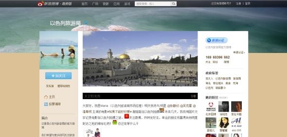 משרד התיירות ברשת החברתית של סין
