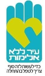 עיר ללא אלימות לוגו