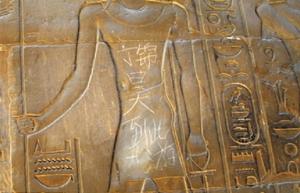 גרפיטי סיני במקדש מצרי
