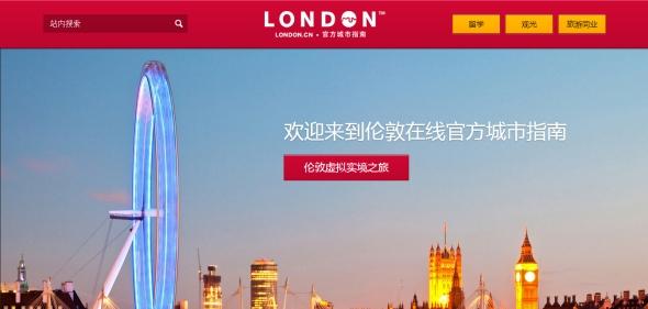 לונדון בסינית