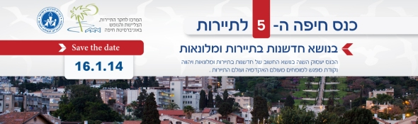 כנס חיפה לתיירות 2014