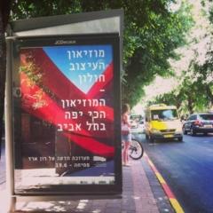 """מוזיאון העיצוב חולון - """"המוזיאון הכי יפה בתל אביב"""""""