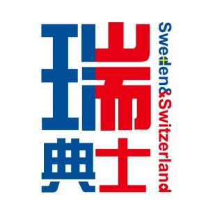 שבדיה ושוויץ - הקמפיין המשותף לשוק הסיני