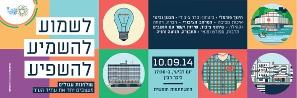 שיתוף ציבור תל אביב