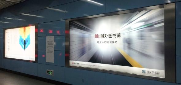 ספרייה אלקטרונית ברכבת התחתית. בייג'ינג